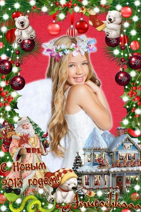 Сказочная рамочка - С новым 2013 годом!
