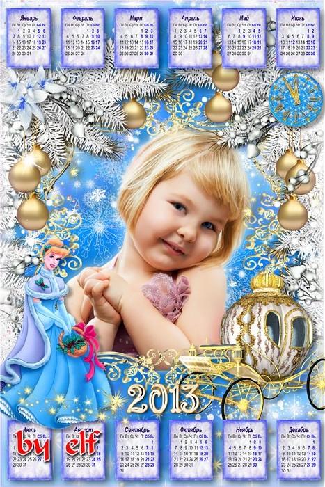 Детский новогодний календарь-рамка на 2013 год - Золушка
