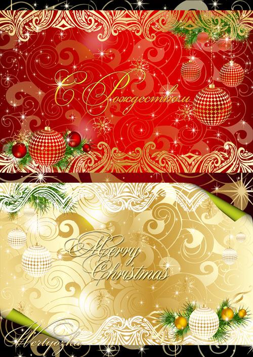 PSD Исходник - Сияют золотом узоры Рождества