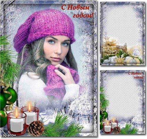 Зимняя рамка для фото – Новогоднее поздравление