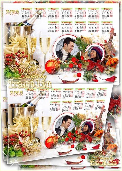 Календарь-рамка на 2013 год – Новогоднее Шампанское