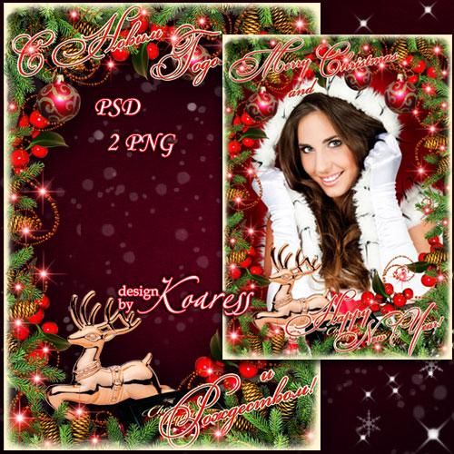 Поздравительная Новогодняя и Рождественская рамка для фото - Счастливых пра ...