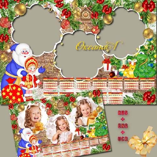 Календарь с дедом морозом  и снегурочкой на 2013 год – Вы, друзья, змею не  ...