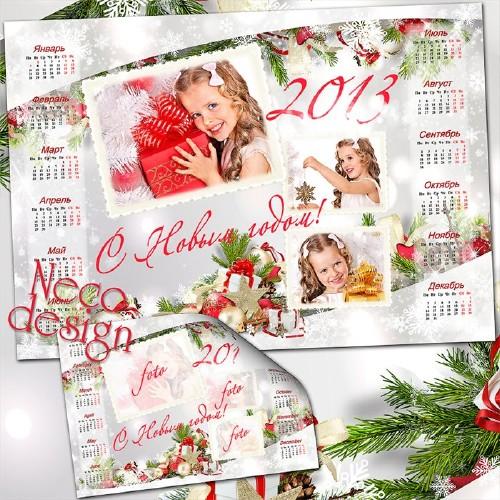 Новогодний календарь на три рамки - С Новым годом