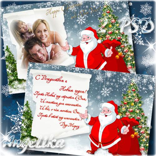 Зимняя фоторамка и открытка - Поздравление от Деда Мороза