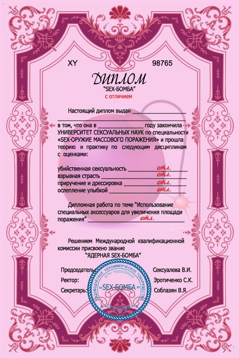 Шуточный диплом женский   - Секс-бомба