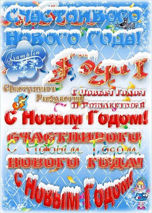 Надписи на прозрачном фоне – С Новым Годом-3