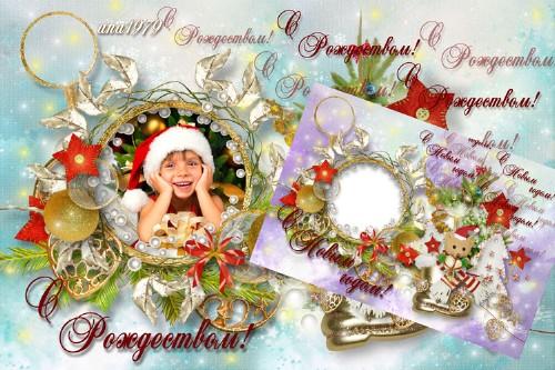 Рамка для фотошопа - С Новым годом и С Рождеством