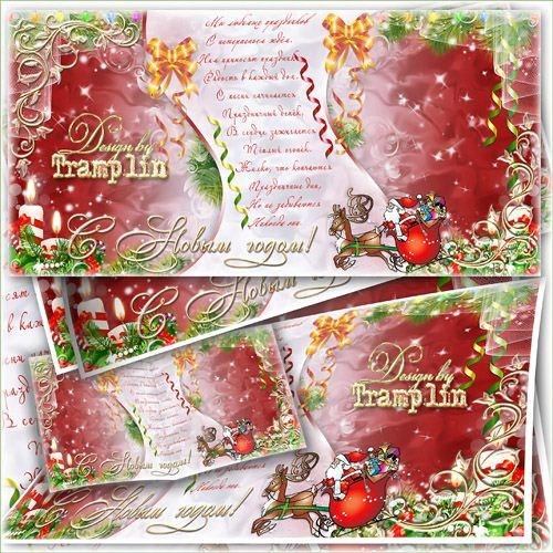Исходник Новогодней открытки – Мы любимых праздников с нетерпеньем ждем