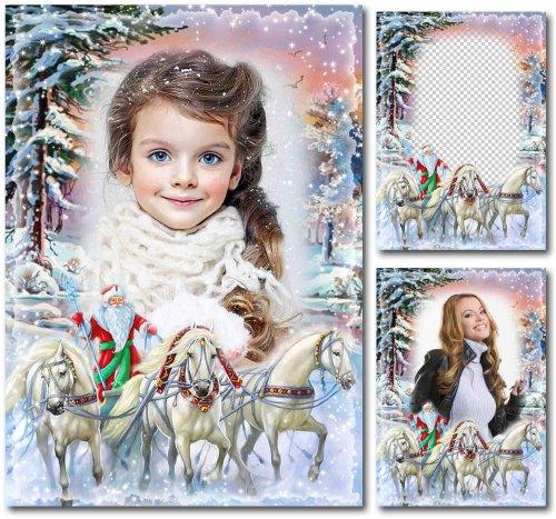 Зимне-новогодняя рамка для фото – Дед мороз и тройка лошадей