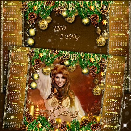 Календарь на 2013 год с рамкой для фото - Золотом сверкает елка