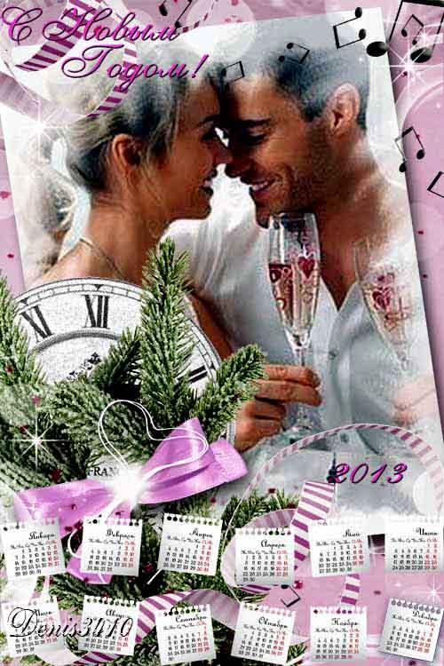 Календарь с рамкой для фото - Музыка любви