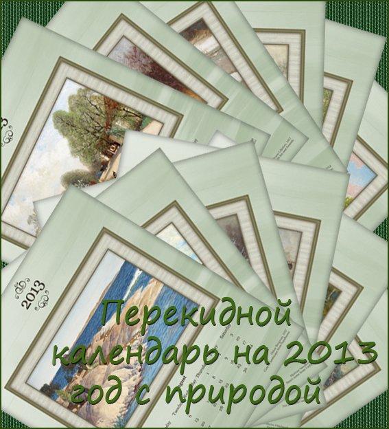 Перекидной календарь с природой на 2013 год