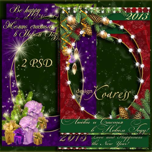 Две Новогодние поздравительные рамки для фотошопа с пожеланиями - Желаю сча ...