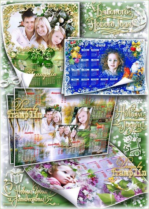 Календари-рамки на 2013 год – Календарик, календарь - Незаменимый, ценный д ...