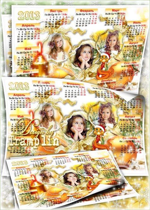 Календарь-рамка на 2013 год – Новый год цвета Мандарина