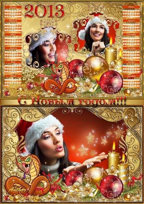 Золотые новогодние украшения и змея - Календарь-рамка на 2013 год и рамка д ...