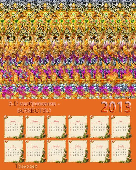 Календарь на 2013 год - Стереокартинка Божество