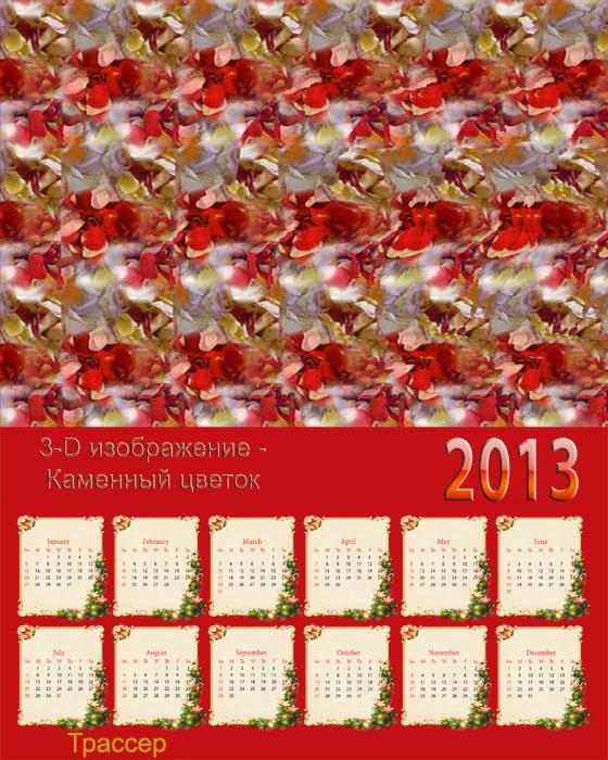 Календарь на 2013 год - 3D Изображение Каменный цветок