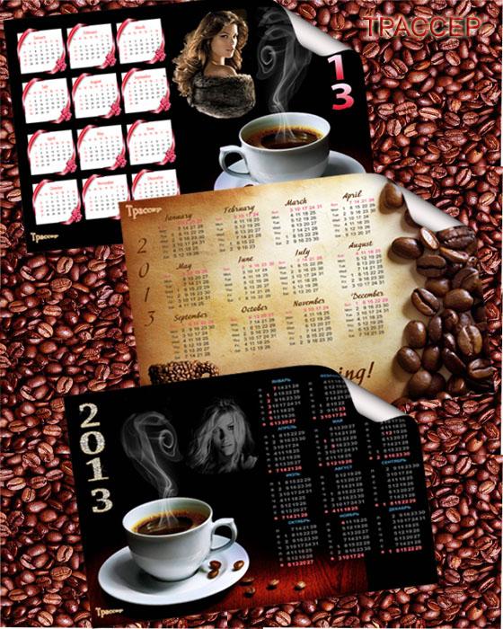 Комплект календарей на 2013 год - Клуб любителей кофе