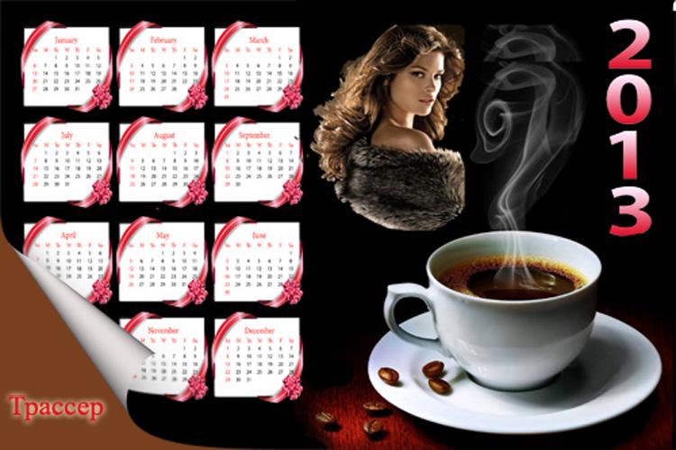 Календарь на 2013 год -  кофейный аромат