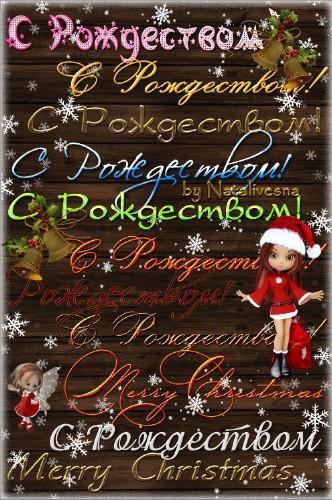 Надписи на прозрачном фоне – С Рождеством!