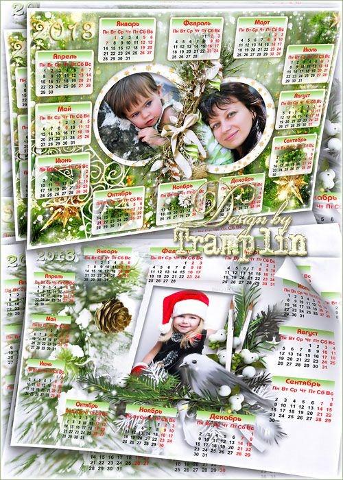 Календари-рамки на 2013 год – Пусть с Вами в будущем году произойдет большо ...