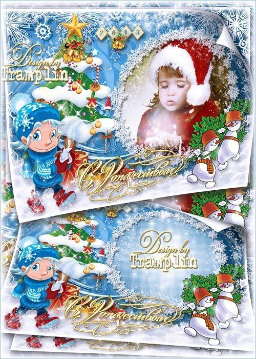 Рамка-открытка - С Рождеством – От души я поздравляю с этим праздником тебя