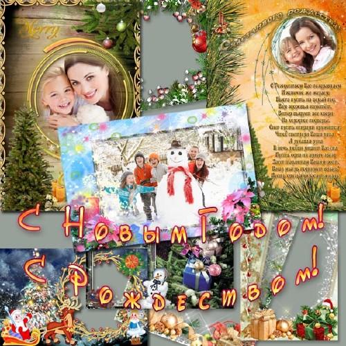 Набор Рождественских и новогодних рамок – С праздником, друзья!