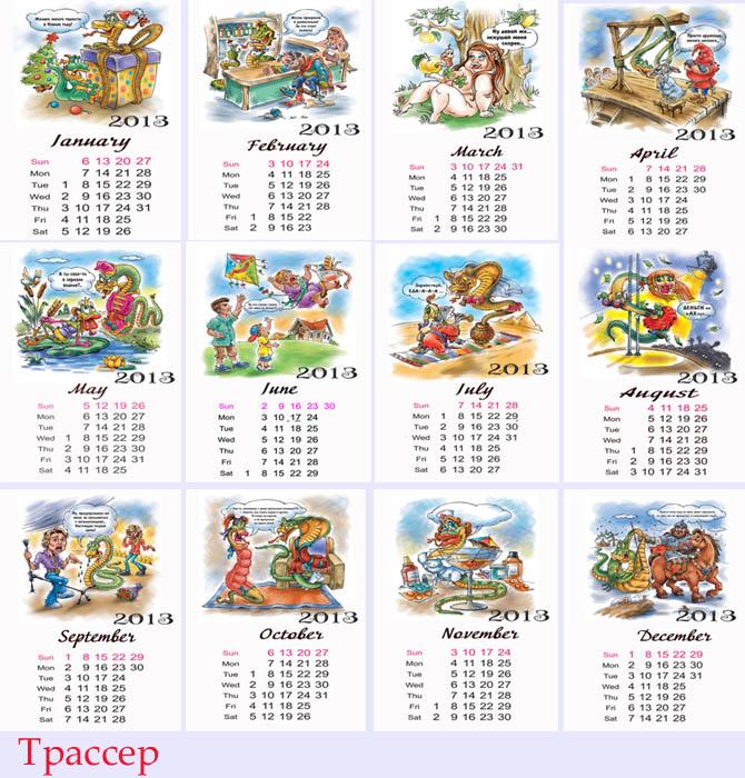 Шуточный календарь на 2013 год – Змей искуситель