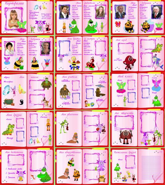 Портфолио для девочки (детский сад и начальная школа)  –  Лунтик