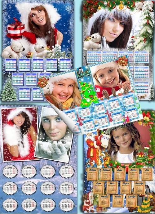Сборник зимних настенных рамок-календарей  5 штук