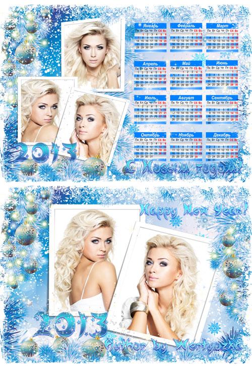 Календарь-рамка 2013 и рамка для фотошопа - Нежно-голубое зимнее сияние