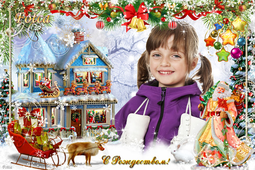 Новогодняя рамка для фото - Светлый праздник Рождества