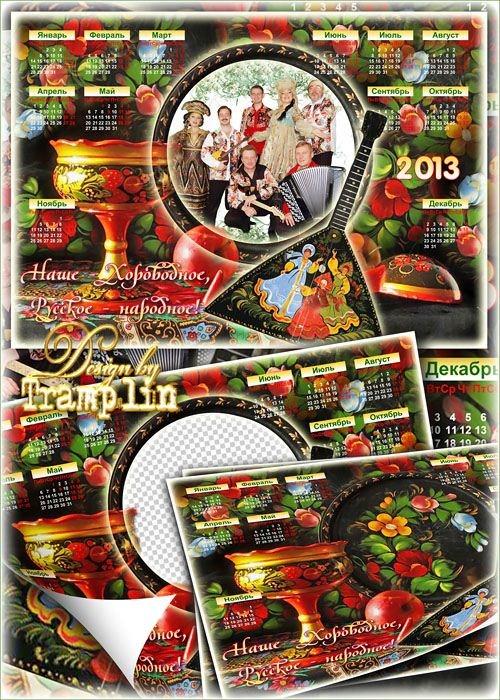 Календарь-рамка на 2013 год – Наше хороводное – Русское народное