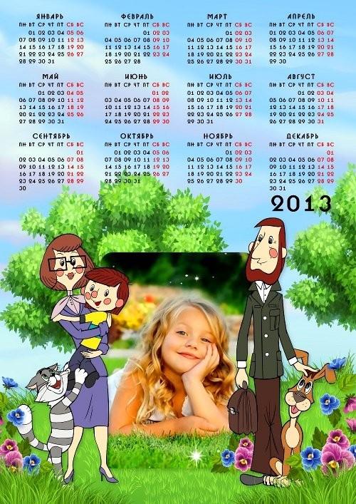 Календарь на 2013 год - В Простоквашино