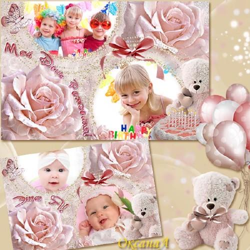 Рамка для маленькой принцессы – Это Я или Мой день рождения