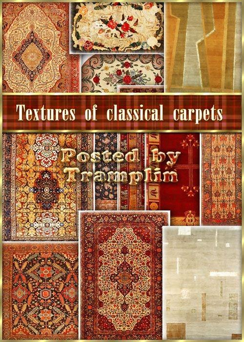 Текстуры классических ковров