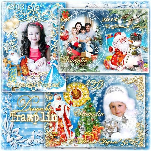 Новогодние рамки для фото – И веселый Дед Мороз нам принес подарки
