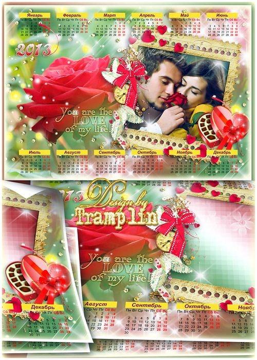 Календарь с рамкой для влюбленных – Ты моя Жизнь