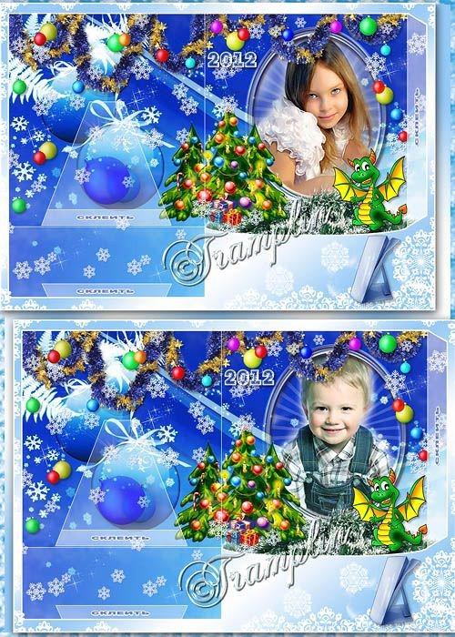 Новогодняя настольная рамка-открытка 2012 - А снежинки кружатся