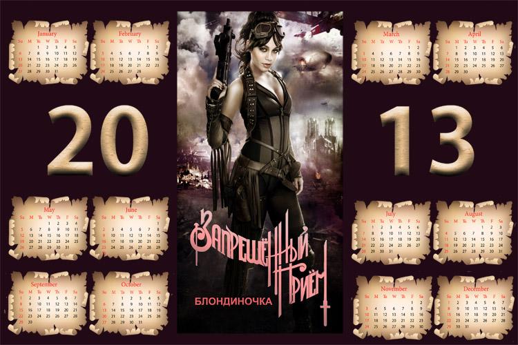 Календарь на 2013 год - Запрещенный прием, Блондиночка