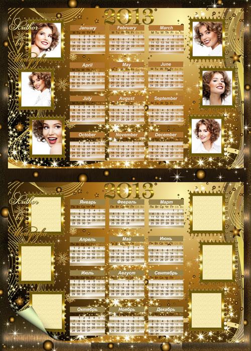 Звезды, снежинки и золотое сияние - Календарь-рамка на 2013 год