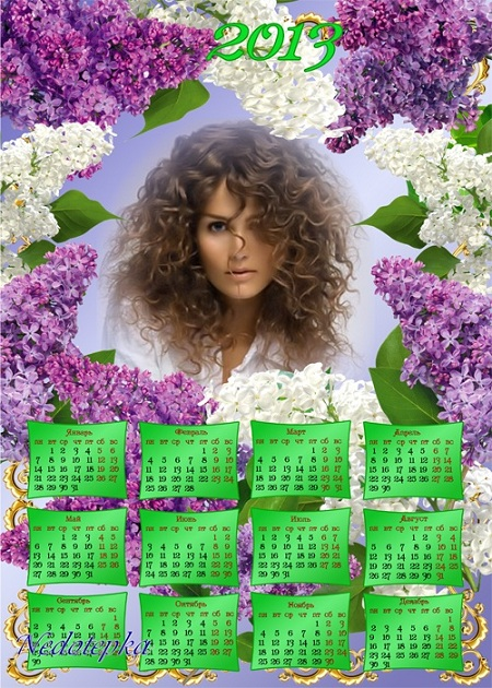 Календарь - Сирень