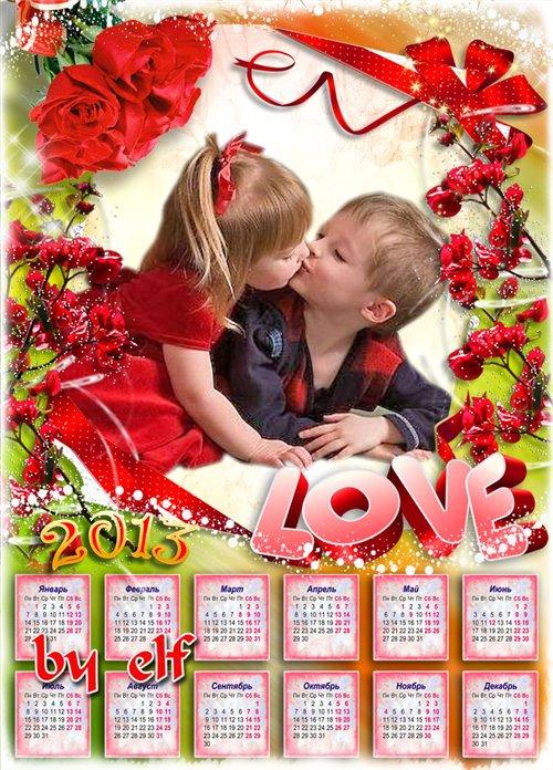Календарь на 2013 год с вырезом для фото – С Днём Влюблённых