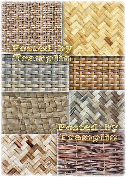 Ротанговое полотно - Плетеные текстуры