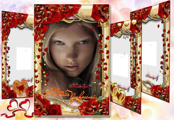 Набор романтических рамочек для фото - Любовь, любовь...