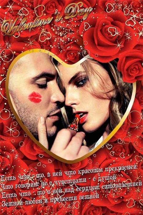 Романтическая рамка для влюбленных - Есть что-то в ней, что красоты прекрас ...