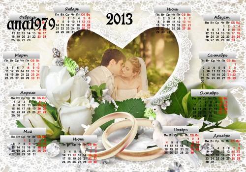 Календарь на 2013 год для фотошопа - Два колечка
