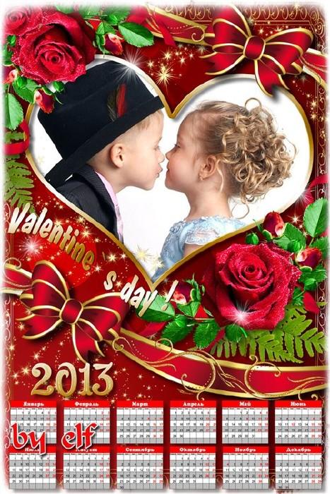 Календарь на 2013 год с вырезом для фото – День Валентина